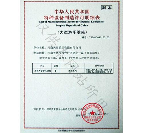 特种设备制造许可明细表