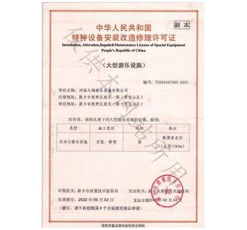 特种设备安装改造修理许可证